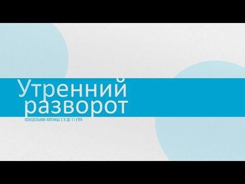 Утро с Еленой Ляховской и Алексеем Нарышкиным / Живой гвоздь - Иван Засурский