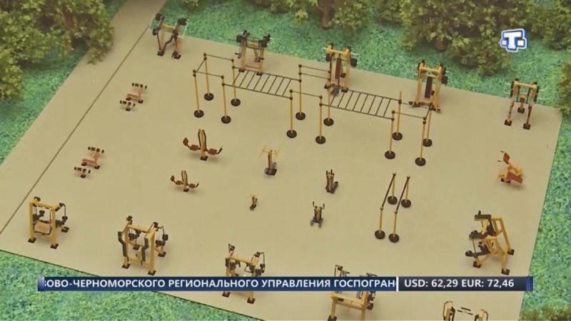 Старт строительству уникального тренажерного зала под открытым небом в парке Гагарина Симферополя 16.07.18