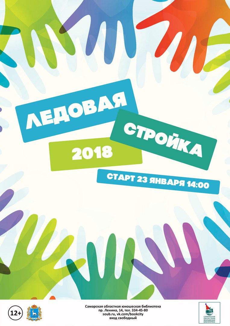 Афиша Самара Ледовая стройка-2018 / 45 лет!