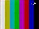 Рекламный блок во время перерыва REN-TV, 2005