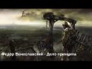 Федор Венеславский - Дело принципа