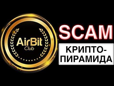 AirBitClub мошенники | Как начинается SCAM хайпа? – ЧЁРНЫЙ СПИСОК 53