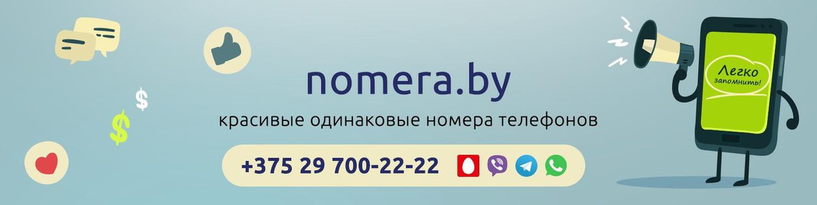 3e86d29121ca0 Красивые Номера Беларусь | ВКонтакте