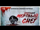 Операция Мертвый снег - Русский Трейлер (2009)
