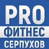 PRO-Фитнес Серпухов