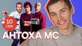 Узнать за 10 секунд | АНТОХА МС угадывает хиты Oxxxymiron, Дорна, ЛСП, Элджея и еще 31 трек [NR]