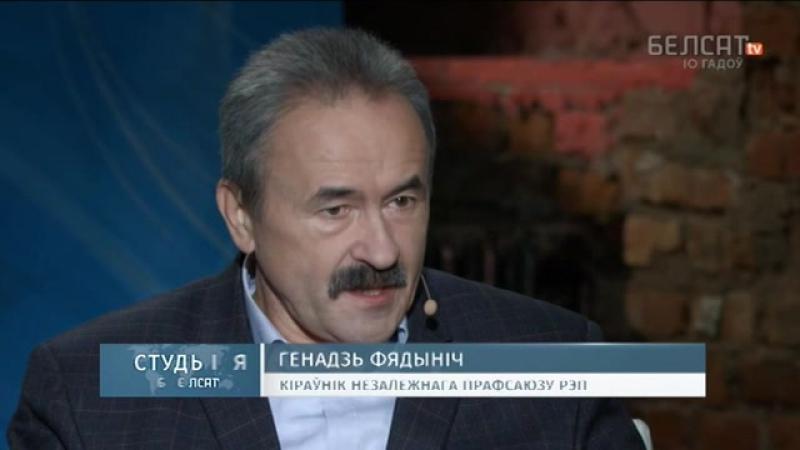 Фядыніч Беларусам сорамна, што яны сталі жабракамі Размова дня