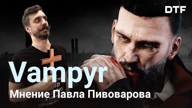 Обзор Vampyr — боже упаси
