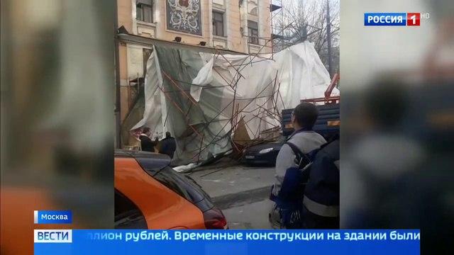 Вести-Москва • Обрушение лесов на Рождественке: конструкции были установлены незаконно