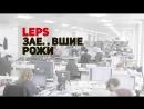 Григорий Лепс - Зае . е рожи премьера