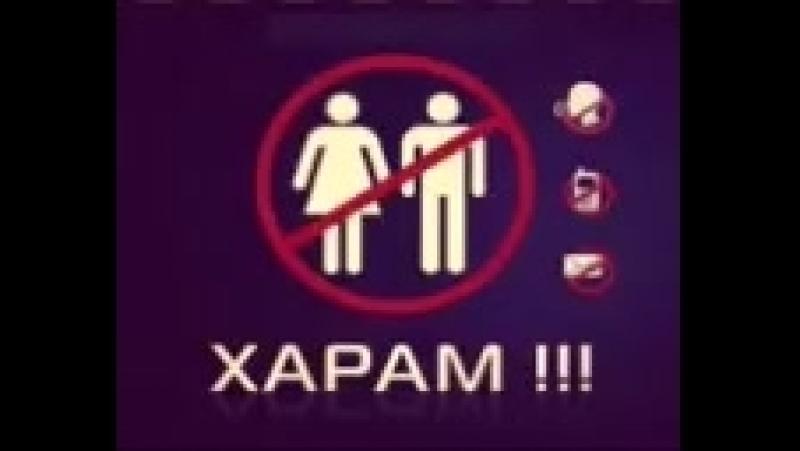 общение парней и девушек в Исламе..харам..запрет общения противоположных полов;.mp4