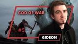God of War - Gideon - 5 выпуск