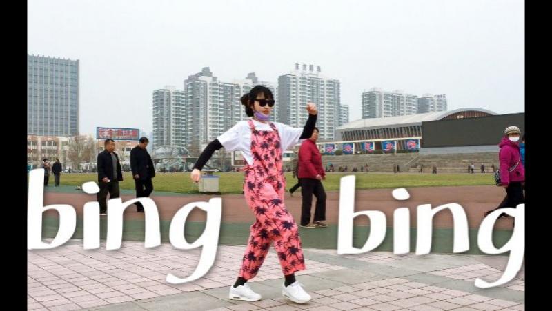 盐你大脸 crayon pop《bingbing》一起跳广场舞吗? 三次元舞蹈 舞蹈 bilibili 哔哩哔哩 av9339166