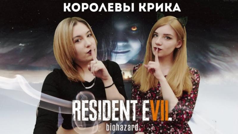 КОРОЛЕВЫ КРИКА В RESIDENT EVIL 7: BIOHAZARD