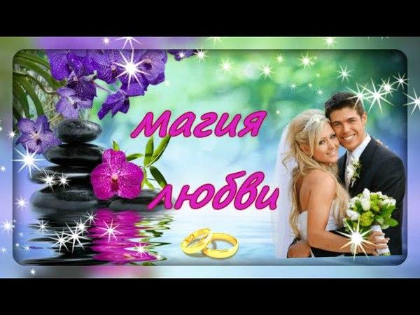 💖Как выйти замуж💖 Магия любви Советы Андрея Дуйко Школа Кайлас Эзотерика тайные знания