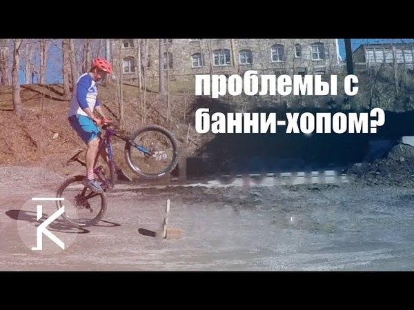 Skills with Phil по русски Проблемы с банни хопом
