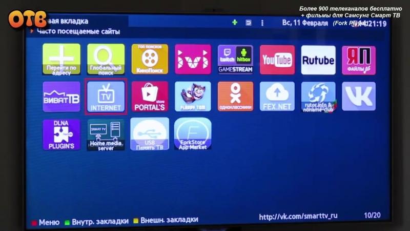 Более 900 телеканалов бесплатно фильмы для Самсунг Смарт ТВ (ForkPlayer)