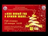 Приходи на XIX Гала-концерт творческих коллективов городов Гаджиево, Полярный, Снежногорск