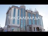ТИК Салехарда готовится принимать с 31 января по 12 марта 2018 года заявления о голосовании по месту нахождения!