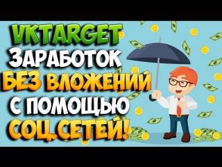 Приветствую вас друзья. А вы хотели бы рекламировать свои проекты все сразу? То вам  сюда https://vktarget.ru/?ref=3284818