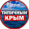 Типичный Крым