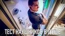 ЛУЧШЕ, ЧЕМ AIRPODS Обзор наушников Bower amp Wilkins H5. ИТОГИ РОЗЫГРЫША AIRPODS
