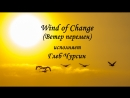 Wind of Change / Ветер перемен