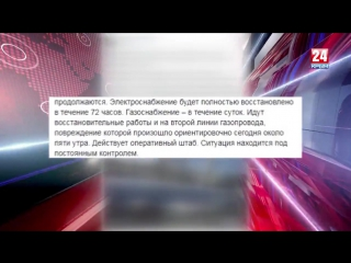 Глава крыма: «электроснабжение будет полностью восстановлено в течение 72 часов. газоснабжение – в течение суток. ситуация наход