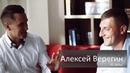 Алексей Верегин. О маркетинге, бизнесе и как не быть забитым лохом