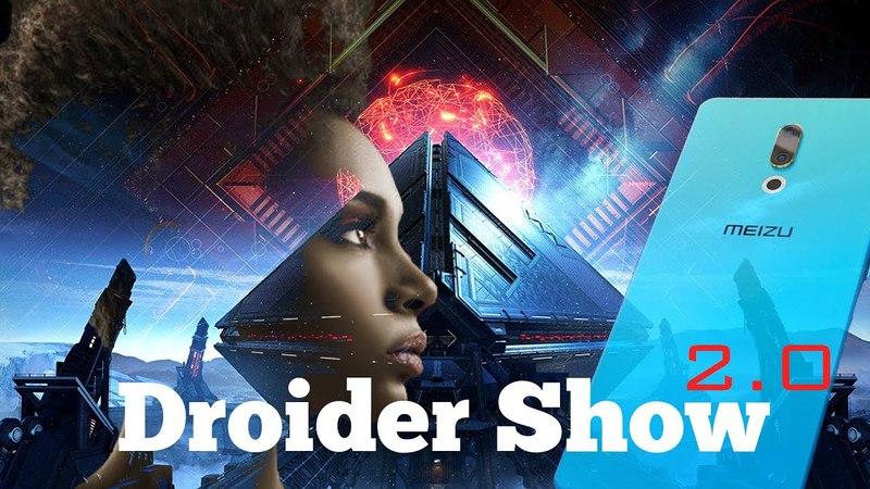 Каков Meizu 15, мессенджер от Google, iPhone 2018 и что будет в Destiny 2 DLC | Droider Show 342