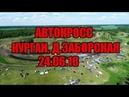 Автокросс в Кургане д Заборская 24 06 18