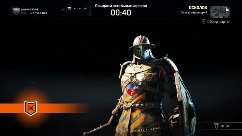 For Honor онлаин был короткий но за то успел прокачать Завоевателя