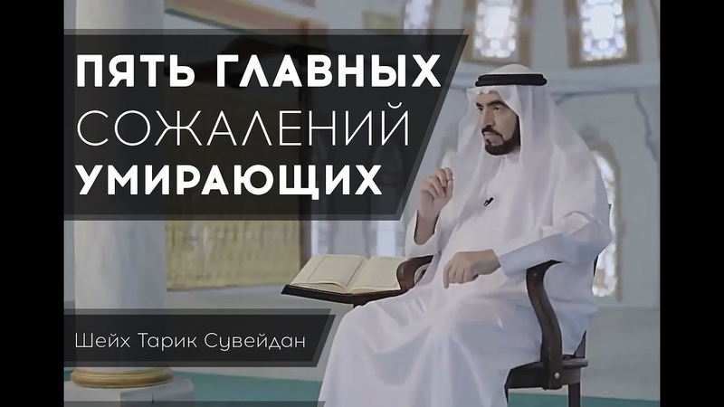 Пять главных сожалений умирающих. Шейх Тарик Сувейдан