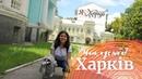 Харків: Майдан Свободи, університет і сексуальні традиції   Мала, а де ми є?