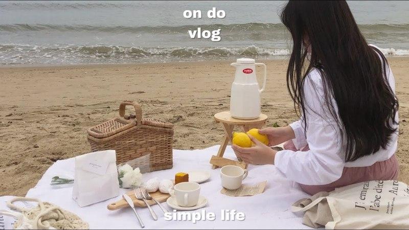 온도 브이로그_부산바다 피크닉,카페,소품샵도 가고,캡슐호텔도 가본 부산일상_vlog