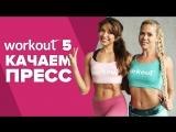 Workout 5. Качаем пресс в паре [Workout _ Будь в форме]