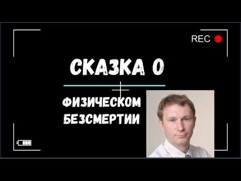 Сказка о физическом БЕЗсмертии Игорь Полуйчик