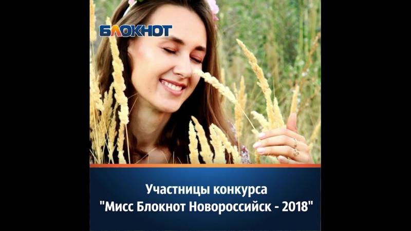 Конкурс Мисс Блокнот Новороссийск 2018