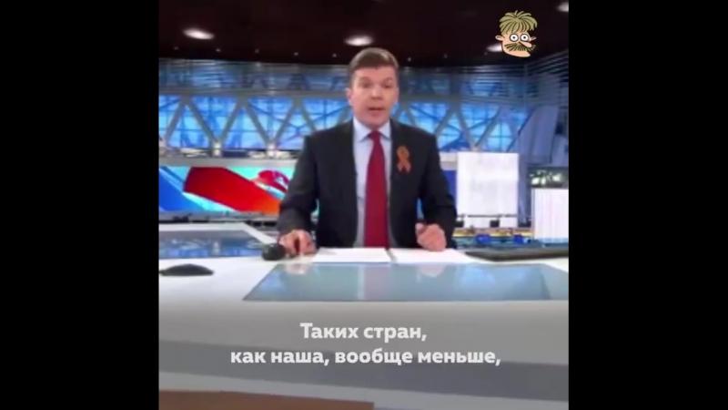 Поехавший с катушек пропагандон