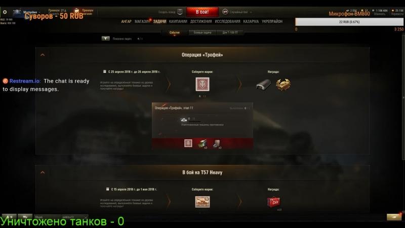 Операция Трофей Этап 11 World Of Tanks