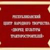 ДК Тракторостроителей