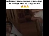 Ернар Айдар &amp Мейрамбек Беспаев жа