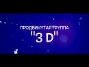"""ЦСТ """"Парадокс""""Продвинутая группа """"3 D""""  более 1 года занятий танцами"""