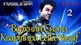 Deus Ex: Invisible War [HD] #2 ~ Верхний Сиэтл // Квартира Leila Nassif