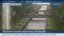 Новости на Россия 24 • Праздник фонтанов в Петергофе Нептун и солисты Мариинки