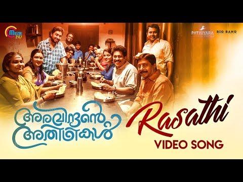 Aravindante Athidhikal   Rasathi Song Video   Sreenivasan, Vineeth Sreenivasan   Shaan Rahman   HD