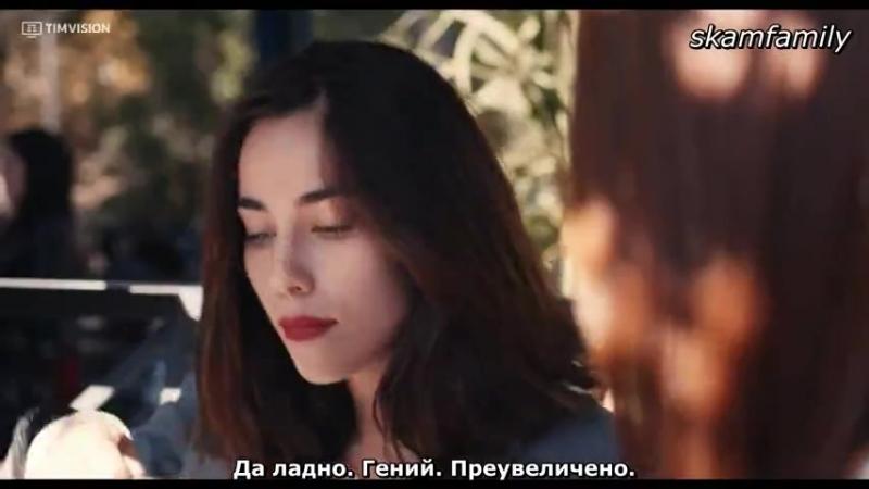 Skam_Italia 1 сезон 4 серия. Часть 4 (Freg(e)ne .) Рус. субтитры
