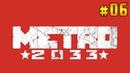 Metro 2033 Redux АНОМАЛЬНЫЙ выпуск Прохождение 6