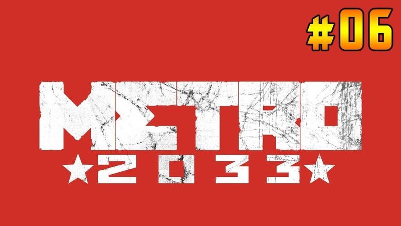 Metro 2033 Redux – АНОМАЛЬНЫЙ выпуск – Прохождение 6