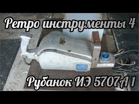 Ретро инструменты 4 Рубанок иэ 5707а 1